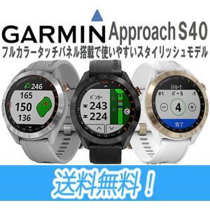 『GARMIN APPROACH S40 日本正規品』 ●直感的な操作が可能な1.2インチフルカラー...