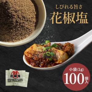 花椒塩小袋 100g(1g×100)|marunienrich
