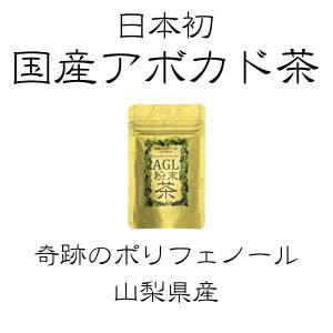 AGL粉末茶 30g×1パック 約1ヶ月分|marunou