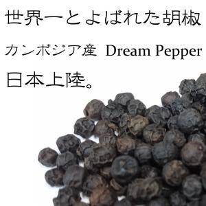 ドリームペッパー 黒胡椒 こしょう カンボジア産 25g|marunou