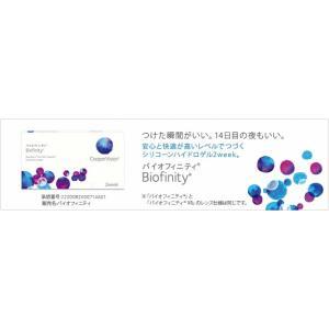 クーパービジョン バイオフィニティ・受付条件2箱以上|marunouchi-contact