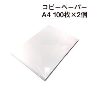 当店最安値! コピー用紙 【クロネコDM便ご指定で送料無料】...
