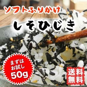 ふりかけ しそひじき ポイント消化 送料無料 お試し品 50g やわらかふりかけ おにぎり お弁当|marusakaisou
