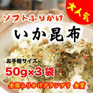 ふりかけ ポイント消化 送料無料 イカ昆布 50g×3袋 やわらかふりかけ おにぎり お弁当|marusakaisou