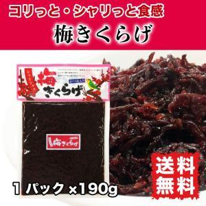 梅きくらげ おかず ポイント消化 送料無料 ご飯のお供 190g 佃煮 コリコリ 梅果実 かつお節入り|marusakaisou