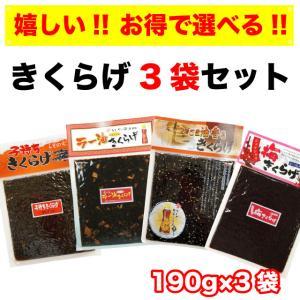きくらげ 佃煮 ご飯のお供 3袋セット ラー油きくらげ 子持ちきくらげ(ししゃもきくらげ) 梅きくらげ ごま油きくらげ 送料無料|marusakaisou
