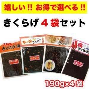 きくらげ 佃煮 4袋セット ラー油きくらげ 子持ちきくらげ(ししゃもきくらげ) 梅きくらげ ごま油きくらげ ご飯のお供 送料無料|marusakaisou