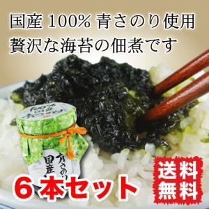 青さ海苔 佃煮 130g 6本セット 国産100% 味、香り抜群! 青さのり瓶 送料無料|marusakaisou