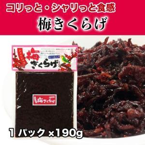 梅きくらげ 190g 佃煮 ご飯のお供 コリコリ 梅果実 かつお節入り単品|marusakaisou