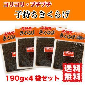 子持ちきくらげ ししゃもきくらげ ご飯のお供 佃煮 760g (190g×4袋) しそ風味 送料無料 ポイント消化|marusakaisou