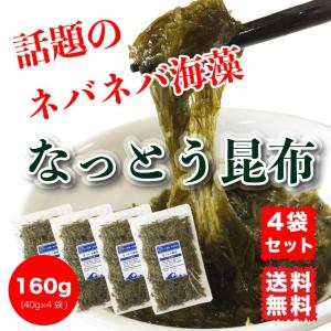 なっとう昆布 40g×4袋 がごめ昆布入り 北海道産 健康 美容 ダイエット ネバネバ 送料無料|marusakaisou
