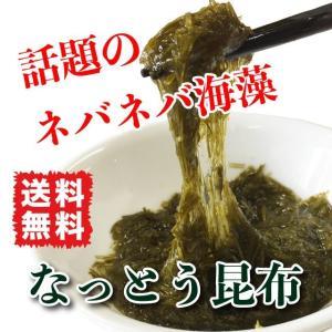 なっとう昆布 40g ポイント消化 お試し 北海道産 がごめ昆布入り 健康 美容 ダイエット ネバネバ 送料無料|marusakaisou