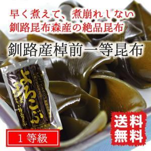 早煮昆布 煮物用 おでん 120g 北海道釧路産  一等級昆布 野菜昆布 棹前昆布 ポイント消化 送料無料|marusakaisou