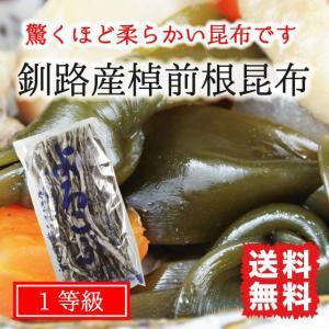 根昆布 やわらかい昆布 煮物 昆布巻き 棹前昆布 130g 北海道釧路産 ポイント消化 送料無料|marusakaisou