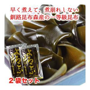 早煮昆布 煮物用 おでん 240g 北海道釧路産  一等級昆布 野菜昆布 棹前昆布  送料無料|marusakaisou