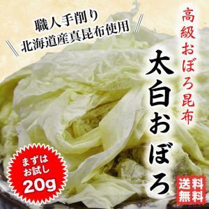 おぼろ昆布 太白おぼろ 20g 北海道産  ポイント消化 送料無料 職人手削り|marusakaisou