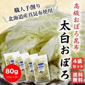 おぼろ昆布 太白おぼろ 80g 北海道産  ポイント消化 送料無料 職人手削り|marusakaisou