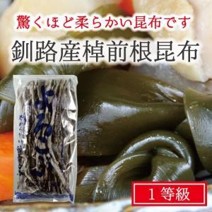 根昆布 やわらかい昆布 煮物 昆布巻き 棹前昆布 130g 北海道釧路産  野菜昆布 単品|marusakaisou