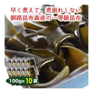 早煮昆布 煮物用 おでん 1.2kg (120g×10袋) 北海道釧路産 野菜昆布 棹前昆布  送料無料 marusakaisou