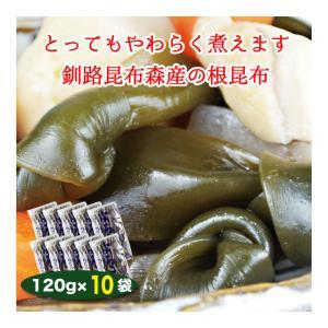 根昆布 やわらかい昆布 棹前昆布 1.3kg (130g×10袋) 北海道釧路産 煮物用  一等級昆布 野菜昆布  送料無料 marusakaisou