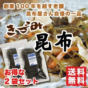 きざみ昆布 切り昆布 160g 煮物に 漬物に 北海道産 送料無料|marusakaisou