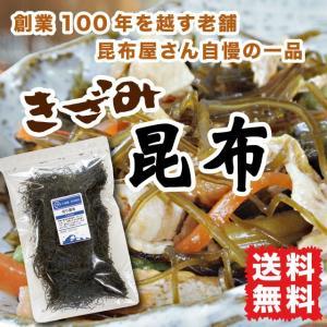 きざみ昆布 切り昆布 80g 煮物に 漬物に 北海道産 送料無料|marusakaisou
