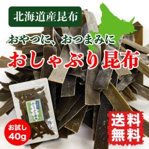 おしゃぶり昆布 おやつ昆布 北海道産 国産昆布 ポイント消化 お試し 40g 送料無料|marusakaisou