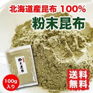 昆布 粉末 根昆布粉 100g だし粉 北海道産昆布 お試し ポイント消化 送料無料|marusakaisou
