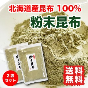 昆布 粉末 根昆布粉 200g (100g×2袋)  北海道産昆布 だし粉 送料無料