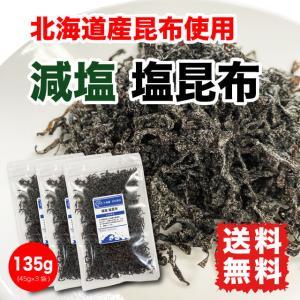 塩昆布 減塩 国産昆布 135g (45g×3袋) 北海道産昆布 送料無料|marusakaisou