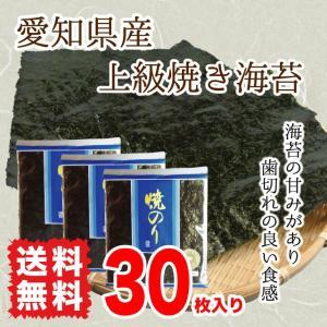 海苔 焼き海苔 愛知県産 上級海苔 優上焼き海苔  全型30枚入り 送料無料|marusakaisou