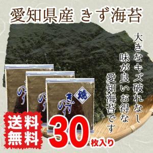 海苔 焼き海苔 きず海苔 愛知県産 全型30枚入り 送料無料|marusakaisou