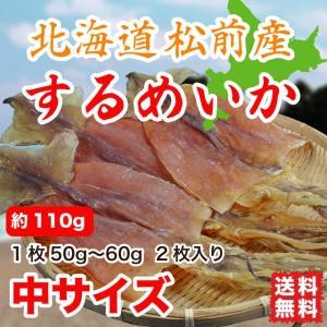 するめいか スルメ 約110g 北海道松前産 大サイズ 50gから60g 2枚入り 送料無料