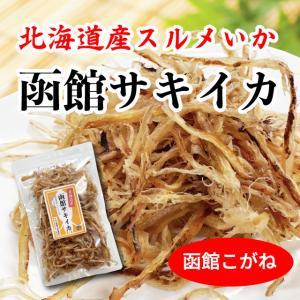 国産さきいか つまみ 函館こがね 北海道産 100g イカ珍味 皮付き ポイント消化 送料無料|marusakaisou