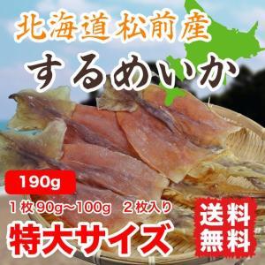 するめいか スルメ 松前産 約190g 特大サイズ 北海道産 (90gから100g 2枚入) 送料無料|marusakaisou