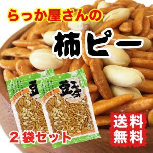 柿ピー 柿の種 ポイント消化 送料無料 410g (205g×2袋) 大容量|marusakaisou
