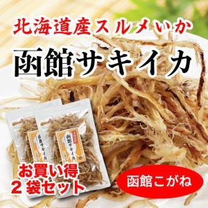 国産さきいか つまみ 函館こがね 北海道産 200g (100g×2袋) イカ珍味 皮付き 送料無料|marusakaisou