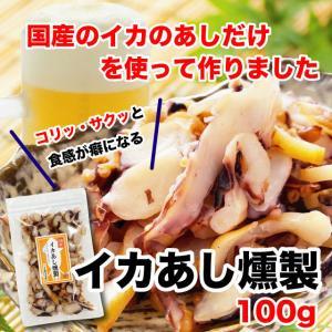 国産イカくんせい 燻製 おつまみ イカゲソ 珍味 100g お試し ポイント消化 送料無料|marusakaisou