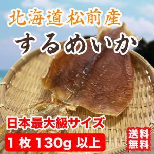 するめいか スルメ 超巨大 北海道産 日本最大級サイズ 1枚130g以上 送料無料|marusakaisou