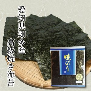 海苔 焼き海苔 愛知県産 上級海苔 優上焼き海  全型10枚入り 単品|marusakaisou