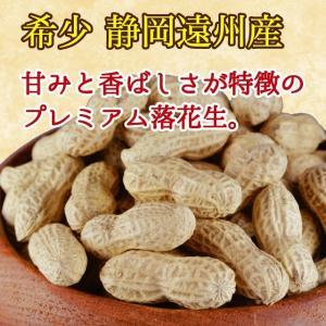 落花生 国産 ピーナッツ 無塩 80g サヤ付き(殻付き)  素煎り 希少な静岡遠州産 単品|marusakaisou