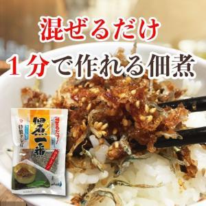 佃煮一番 100g  即席 佃煮 混ぜるだけでできる佃煮 おかず ご飯のお供 単品|marusakaisou