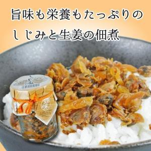 しじみ生姜 佃煮 95g 旨味と栄養がたっぷり ご飯のお供 単品|marusakaisou