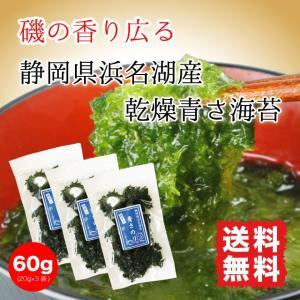 あおさ海苔  60g (20g×3袋) 静岡県浜名湖産 青さ海苔 青海苔  乾燥海苔 送料無料