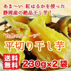 干し芋 紅はるか 460g(230g×2袋) 静岡県産 平切り 無添加 送料無料