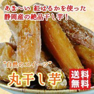 干し芋 丸干し芋 紅はるか 320g 静岡県遠州産 無添加 送料無料 marusakaisou
