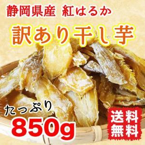 干し芋 訳あり品 国産 紅はるか 850g(425g×2袋) 静岡県産 平切り 無添加 送料無料 marusakaisou
