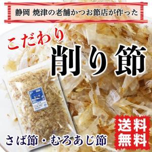 削り節 さば あじ 出汁 ふりかけ ポイント消化 送料無料 90g marusakaisou