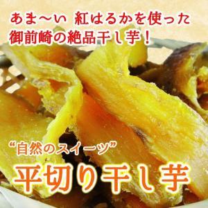 干し芋 紅はるか 230g 静岡県産 平切り 無添加 単品 marusakaisou