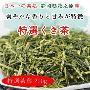 特選くき茶 200g  日本一の茶所 静岡県牧之原で育った お茶 単品|marusakaisou